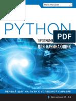 PYTHON_Programmirovanie_dlya_nachinayuschih