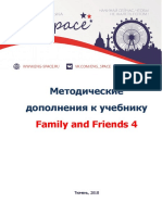 Методичка к Family and Friends 4