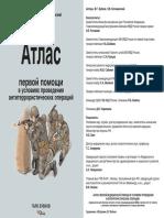 Atlas_pervoy_pomoschi_v_usloviakh_provedenia_an.pdf