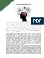 Levenchuk_A_I_-_Sistemnoinzhenernoe_myshlenie_-_2015.pdf