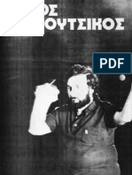 ΠΟΠ+ΡΟΚ - Θάνος Μικρούτσικος (1980-82)