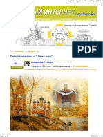 "Тайна молитвы -- ""Отче наш"" / Mystery of prayer - ""Our Father"""
