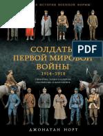 Норт Дж. - Солдаты Первой Мировой войны 1914-1918 - 2015.pdf