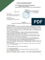 pravila_vnutrennego_rasporyadka_uchashzihsya