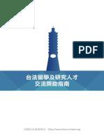 台法留學獎助指南.pdf