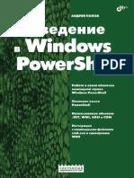 posh_popov.pdf