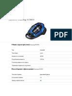 Пылесос Samsung SC8850 - Общие характеристики.docx