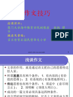 作文教学法-张桃.ppt