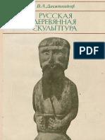 Десятников В.А.-Русская деревянная скульптура-Знание (1972)