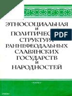 1987 Etnosocialnaja i Politicheskaja Struktura