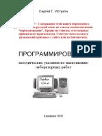 lab_rus_bad.pdf