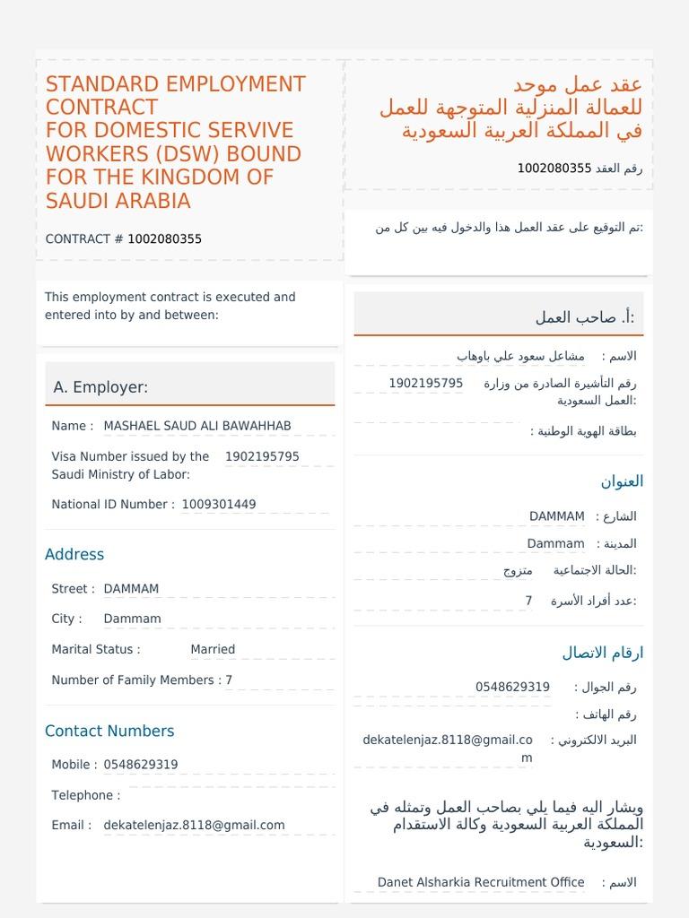 سلة أمعاء مخبأ نموذج عقد عمل خادمة منزلية مغربية Comertinsaat Com