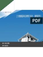 Tainan Art Report