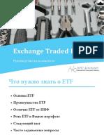 ETF-book