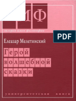 meletinskiy_e_m_geroy_volshebnoy_skazki