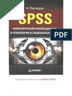 Наследов А.Д. - SPSS. Компьютерный анализ данных в психологии и социальных науках (Питер, 2005, 416с).pdf