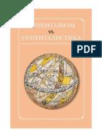 Ориентализм ориенталистика.pdf