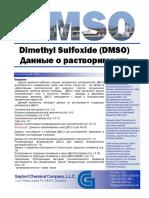 Dimethyl Sulfoxide (DMSO) Данные о растворимости
