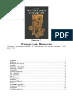 Дашков С.Б. Императоры Византии. - 1996