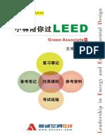 《小林陪你过LEED(Green Associate篇)》.pdf