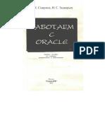 Zadvorev-IS-Smirnov-SN-Rabotaem-s-Oracle-Uchebnoe-posobie.pdf