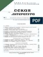 Русская Литература 1958 1
