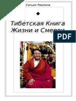 sogyal_rinpoche_-_kniga_jizni_i_praktiki_umiraniya (1).doc