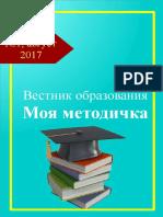 sbornik_1