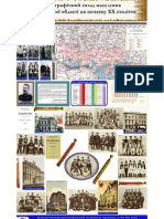 02 - Bukovyna 1914-1921