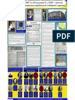 11 - Bukovyna 1914-1921