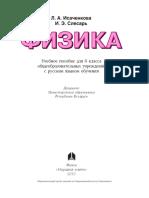 Физика (6 класс).pdf