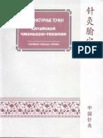 belousov_p_v_akupunkturnye_tochki_kitayskoy_chzhen_tszyu_ter.pdf