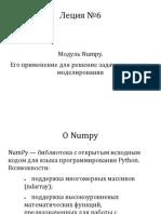 Лекция 6. Numpy