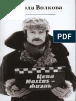 Волкова П. Цена Nostos - жизнь - 2013.pdf