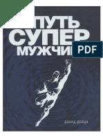 Дэвид Дейда - Путь супермужчины - 2012