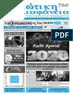 Εφημερίδα Χιώτικη Διαφάνεια Φ.989