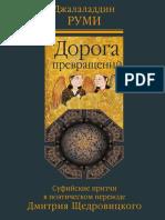 978-5-4212-0111-3_doroga_prevr.pdf