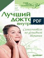 Pankratov_V._SHCHerbinina_L._Luchshii_doktor_-_vnutri_nas.pdf