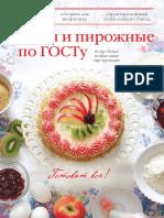Братушева А. - Торты и пирожные по ГОСТУ (Готовят все)