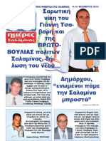 30ημέρες ΝΟΕ. 2010 Φ. 1