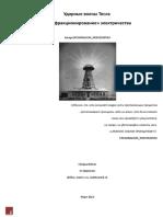 udarnye-volny-tesla-ili-fraktsionirovanie-elektrichestva-avtor-encarnalium-nosferatum-obychno-te-kto-osoznaet-samuyu-sut-protekayushchikh-protsessov-1.doc