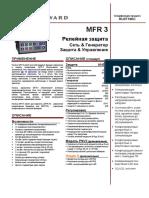 MFR-3 (1)