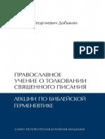 Dobykin_D_G__Pravoslavnoe_uchenie_o_tolkovanii_Svyaschennogo_Pisania__2016