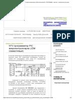 NTV программатор PIC микроконтроллеров (JDM совместимый) - ПРОГРАММЫ - radio-bes - электроника для дома
