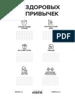 365done-sekta.pdf