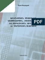 Bayadyan-finansakan-mijocner.pdf