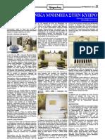 Τα αρμενικά μνημεία στην Κύπρο