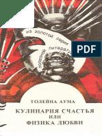 kulinariya_schastya.pdf
