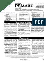 GURPS_-_Lite_na_russkom_rus-2.pdf