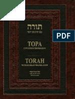 Tora. с Русским Переводом